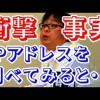 桜井誠さんを誹謗中傷する「LOVE蓮舫」 IPアドレス調べた結果⇒大阪市役所からでしたwwwwww
