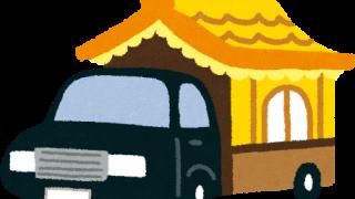 【画像】最新の最上級『霊柩車』がカッコいいwwwwww