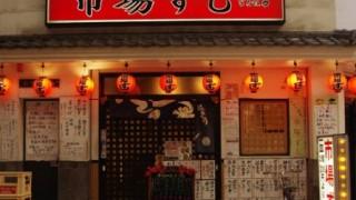 【炎上】韓国人客に対して嫌がらせ大阪の寿司屋『市場ずし』 事実を認めサイトで謝罪