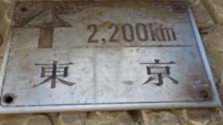 東京までの交通事情 交通費を基準に日本地図作り直してみた結果 ⇒秋田県どこいったwwwww