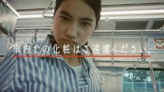 電車内の化粧は「みっともない」動画とポスターに女性たちが逆ギレ批判…東急マナー向上広告