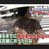 【名古屋走り】恐怖の荒業「右折フェイント」 マナー悪い名古屋市民フルボッコ