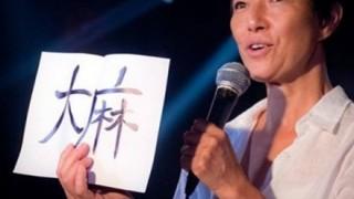 堀江貴文氏「(大麻規制する)日本は法律がおかしい」「米では解禁されてる」→2chの反応