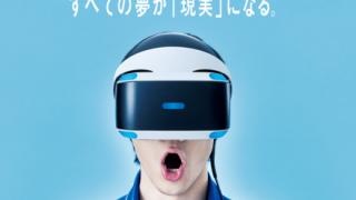 PSVRがちょっと欲しくなるバーチャルSEX体験映像… PC用VR向け真のサマーレッスン発表