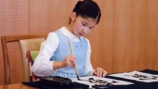 【朗報】愛子さまの偏差値 天皇家で一番の頭脳をもつ超天才だった