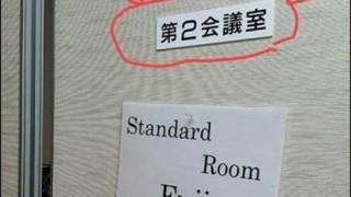 【炎上】外国人観光客「温泉旅館を予約したら会議室を改装した『和室』だった ふざけるな!」