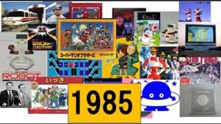 1985年8月13日火曜日のテレビ欄の画像ひろってきた