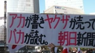 【発覚】テレビ朝日、政治団体を経由して韓国に送金していた