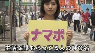 増え続けるナマポ受給者 過去最多に 日本これからどうなるの(´・ω・`)