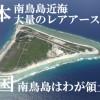 中国「やべえw日本で発見されたレアアース量多すぎオワタwwwww」