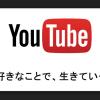 YouTuberになって1か月 今月稼いだ金額を発表!