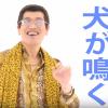 ピコ太郎の新作動画がまた絶賛されてるけどお前ら的にコレ面白いと思う?