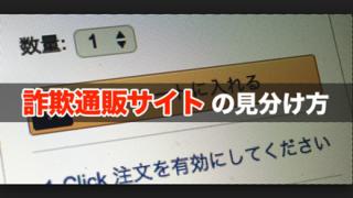【悲報】最近の通販詐欺サイト見分けがつかない →スクショ画像 / 通販詐欺サイトの見分け方