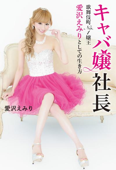 aizawaemiri_20150214_01-thumb-400xauto-368853