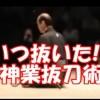 【神業】居合いの達人の抜刀術 いつ抜いたか見えない件 →スローGIF画像と動画