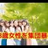 慶応ミスコン集団レイプ疑惑の学生への処分に2ch憤慨「これが上級国民の力か」