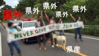 【何故か関西弁】ヘリパッド妨害活動の打ち合わせ内容 高江の基地反対過激派 ミュートし忘れうっかり配信