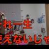 【悲報】キモヲタYouTuber 小学生のリコーダーを舐めまくって炎上→ 動画