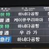 ハングル表記だらけの駅案内 ここまでする必要あるのか…JR東日本の駅看板が分かりやすく生まれ変わる