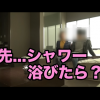 DQN系YouTuberが美人局 現金を巻き上げ説教<動画>女子高生と一緒に入浴も