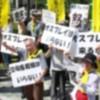 オスプレイ抗議の緊急集会に謎のハングル文字<画像>一体何なんだよこいつらは!