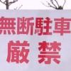 【勝訴】無断駐車40分の損害賠償額