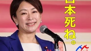 流行語大賞「日本死ね」に超大バッシング大炎上 『反日ユーキャン』Wikipediaページも書き換えられる