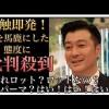【狂犬】加藤浩次の無礼な態度に批判殺到 生放送で藤岡弘の怒りを買いスタジオ凍りつく・・・