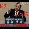 NHKが受信料を安く出来るのにしない理由