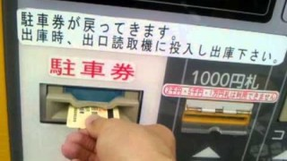 女「駐車券に手が届かないよ…そだニュートラルにして取りに降りよ」→ 結果