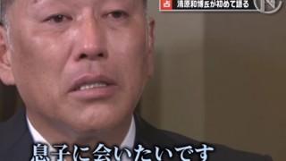 【悲報】清原和博さん、ガンギマる…逮捕後初のテレビ出演 独占インタビュー映像アリ