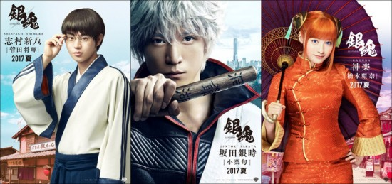 news_header_gintama_gintoki_shinpachi_kagura