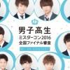 2chが選ぶイケメン高校生と日本一のイケメン高校生