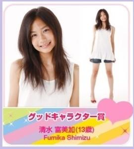 shimizu_razuberry-270x300