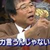大槻義彦氏『たけしの超常現象特番』のヤラセを告発