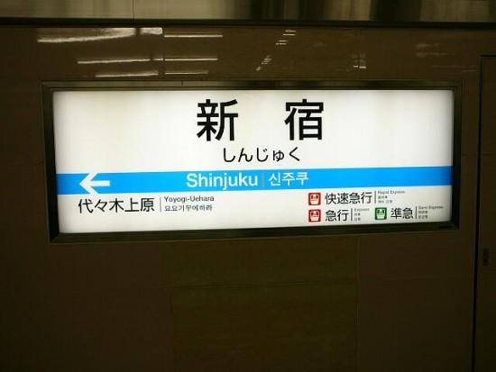 wpid-shinjuku20060902b.jpg