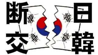 「日本は敵性国家」反日揃いの次期大統領選 韓国のトランプ出馬へ…国交断絶カウントダウン