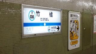 「感動した!作者は誰?」地下鉄「竹橋駅」に出現した謎アートが話題