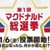 【朗報】マクドナルド総選挙の公約がヤバいwwwwww