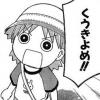「醴」これ読める?漢字だと読めない食べ物の名前ランキングがムリゲー