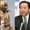 【明日は大雪】慰安婦像設置 野田幹事長が韓国対応まさかの超絶批判へ!!!