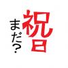 【超悲報】2017年の祝日の日数