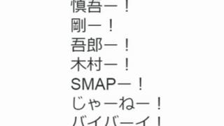 解散SMAP 中居正広 ラジオで絶叫お別れ ※音源アリ※ 公式サイトに事務所メッセージ