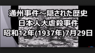 アパホテル騒動 拡散される日本人虐殺「通州事件」という歴史