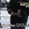 朝日新聞ってやっぱ凄い 生活保護者のパチンコ生活がイイ話風なパチンコ提灯記事に