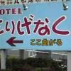 面白い近所の『ラブホテルの名前』ランキングwwwwww