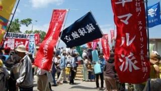 沖縄にヤバいNPO法人が立ち上がる…国際人権NGO「沖縄では平和活動家が保釈なしで拘束され続け平和運動に支障が出ています」