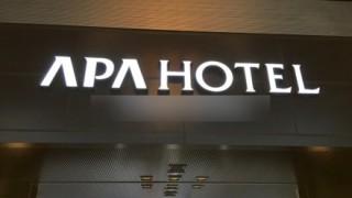 アパホテル騒動 中国人ボイコット運動の結果 → ホテルへの影響ワロタwwwwww
