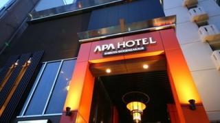 中国のホテルがアパホテルに対抗した結果 → 朝日新聞にとある疑惑が浮かび上がる事態にwwwww