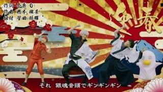 【いい加減にして】映画「銀魂」新年挨拶動画に「旭日旗やめろ!」韓国人たちがイチャモン抗議